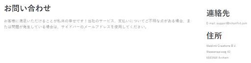 NihonFlirtのお問い合わせタブ