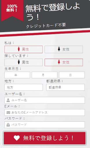 NihonFlirtでの登録